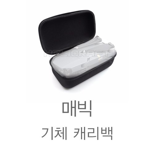 [입고완료][DJI] 매빅 기체 캐리백 | Storage bag carrying case for DJI Mavic