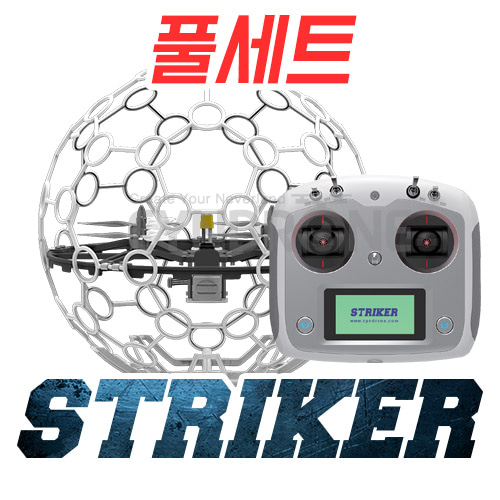 [CYNDRONE] STRIKER RTF (Ready to Fly) | 스트라이커 | 드론축구