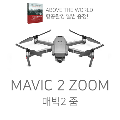 [예약판매][DJI] 매빅2 줌 l MAVIC 2 ZOOM l Above the world 북 증정