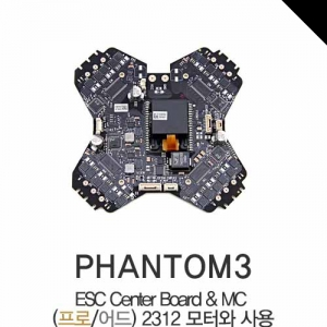 [DJI] 팬텀3 ESC Center board & MC(Pro/Adv)