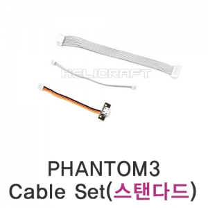 [DJI]팬텀3 케이블 세트| Cable Set(Sta) | PHANTOM3
