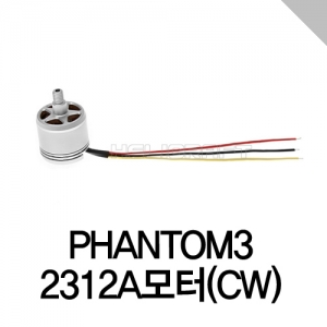 [DJI] 팬텀3 2312A 모터 | 2312A Motor(CW) For Phantom3