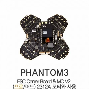[DJI] 팬텀3 ESC Center Board & MC V2 (Pro/Adv)