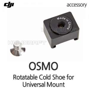[예약판매][DJI] Osmo Rotatable Cold Shoe for Universal Mount | 오즈모