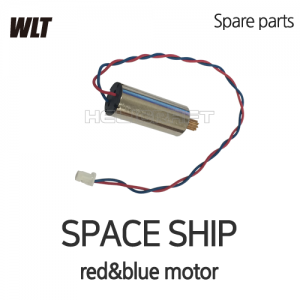 [WLT]스페이스쉽red&blue motor