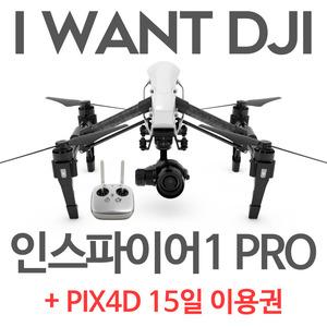 [예약판매] [DJI]인스파이어1 프로 + PIX 4D 15일 무료이용권 | 할인이벤트