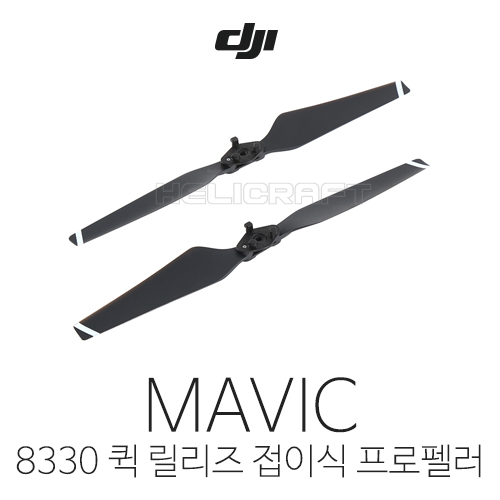 [예약판매][DJI] Mavic Part22 8330 quick-release folding propellers | 마빅 | 매빅