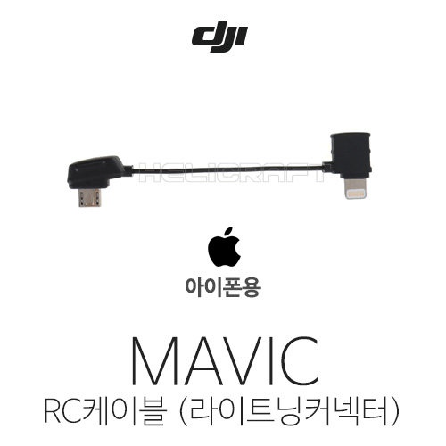 [입고완료][DJI] 매빅 RC 케이블 (lightning connector) | 마빅 | 매빅 | 아이폰용 | Mavic RC Cable (lightning connector)