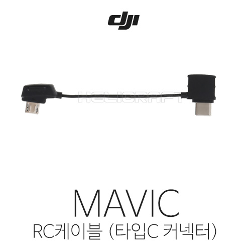[DJI] Mavic part5 RC Cable ( type-c connector ) | 마빅 | 매빅 | 갤럭시노트7 호환