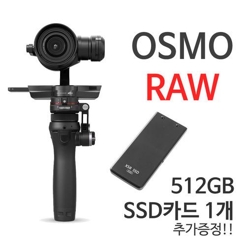 [예약판매][DJI] OSMO RAW COMBO + 512GB SSD카드 1개 추가증정!! | 오스모 RAW 콤보 | 오즈모 | ZENMUSE X5R