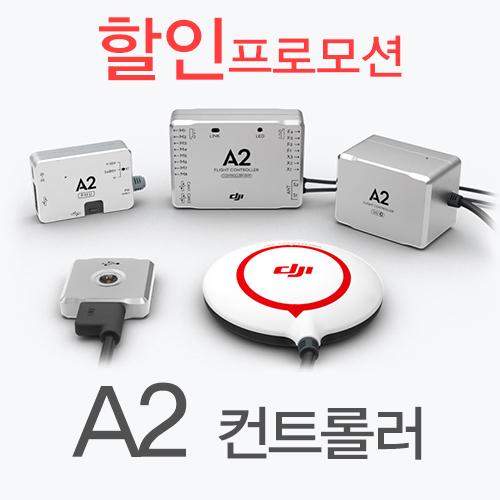 [입고완료] [DJI] A2 ★할인판매★