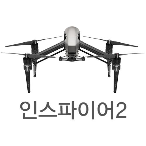 [예약판매] 인스파이어2 | inspire2 | 인스파이어 2