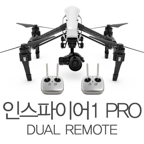 [예약판매][DJI] 인스파이어1 프로 듀얼리모트 (조종기 2개)