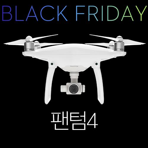 [예약판매][DJI] 팬텀4 ★블랙 프라이데이 이벤트★