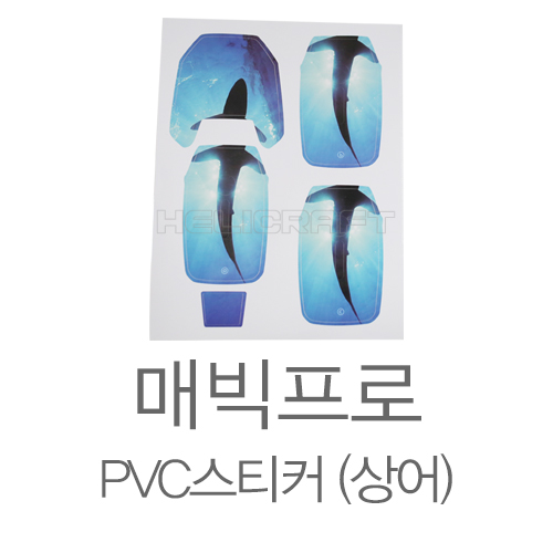 [DJI] 매빅 프로 PVC 스티커 (상어) | 매빅 | 마빅 | PVC Waterproof Sea Shark Stickers for Mavic Pro