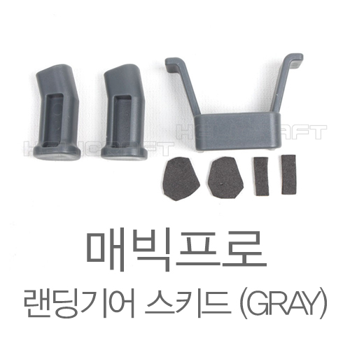 [DJI] 매빅프로 랜딩기어 스키드 (GRAY) | Landing Gear for DJI Mavic Pro