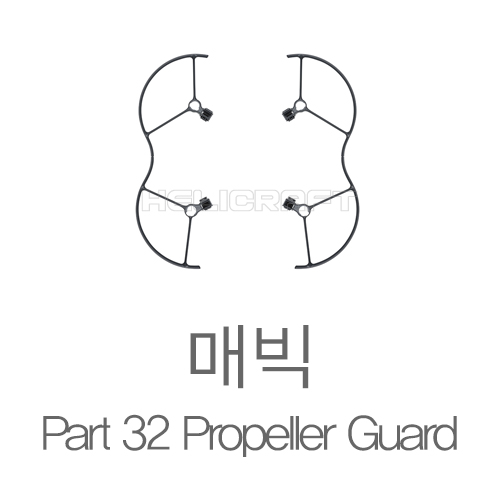 [DJI] Mavic part 32 propeller guard | 매빅 | 마빅