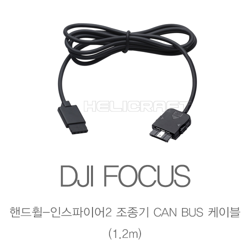 [DJI] 핸드휠-인스파이어2 조종기 CAN BUS 케이블(1.2m) | FOCUS Handwheel-Inspire 2 Remote Controller CAN BUS CABLE(1.2M) Part 31
