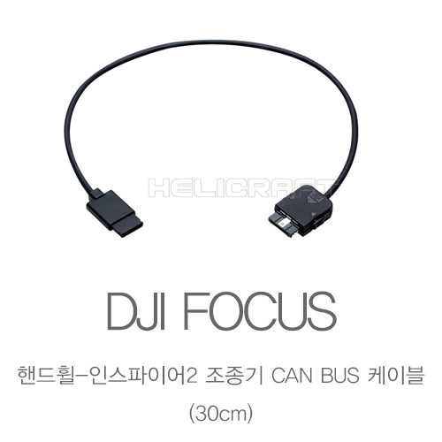 [DJI] 포커스 해드휠 인스파이어2 조종기CAN BUS 케이블 | Focus Handwheel Inspire 2 Remote Controller Can Bus Cable(30cm) | Part29