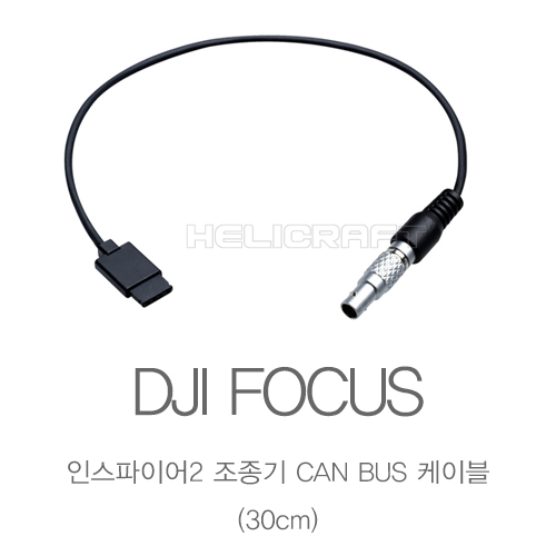 [DJI] 인스파이어2 조종기 CAN BUS 케이블(30cm) | Focus Inspire 2 Remote Controller CAN Bus Cable(30CM) Part 30