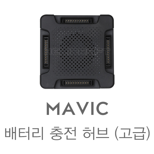 [DJI]Mavic Battery Charging Hub (Advanced) l 매빅 l 마빅 l 충전허브 고급