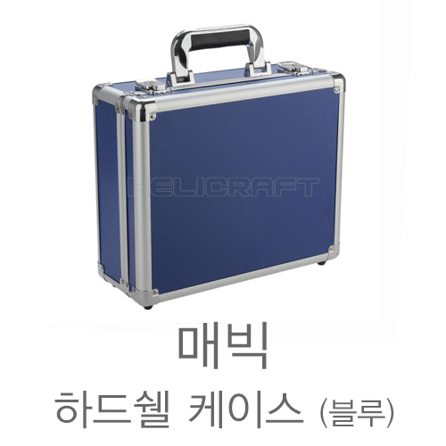 [입고완료][DJI] 매빅 하드쉘 케이스(블루) | Blue Portable Aluminum Hardshell Case for DJI Mavic (Blue)