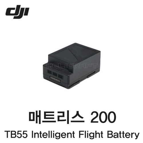 [예약판매][DJI] MATRICE200 part11 TB55 Intelligent Flight Battery | 매트리스200