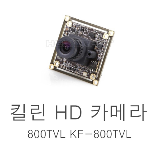 [KDS] 킬린 HD 카메라 800TVL KF-800TVL | 킬린250 | Kylin HD Camera 800TVL KF-800TVL