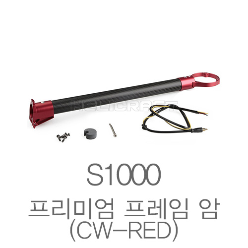 [예약판매][DJI]S1000 프리미엄 프레임 암(CW-RED) | S1000 Premium Part NO.7 Frame Arm [CW-RED]