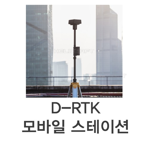 [입고완료][DJI] D-RTK 2 GNSS 모바일 스테이션 l HIGH Precision GNSS Moblie Station