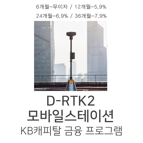 [KB캐피탈]D-RTK 2 GNSS 모바일 스테이션 l HIGH Precision GNSS Moblie Station