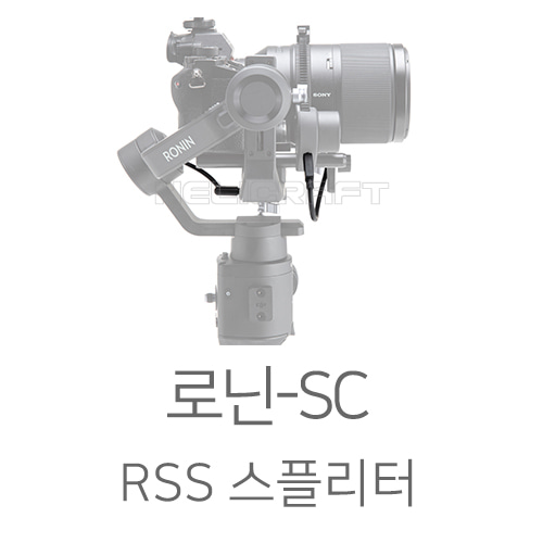 [예약판매] [DJI] 로닌-SC Part 10 RSS Splitter