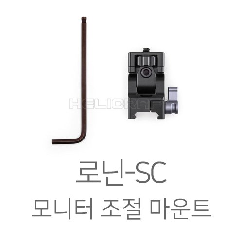 [예약판매] [DJI]로닌SC 모니터 조절 마운트 l Ronin-SC Adjustable Monitor Mount Part12