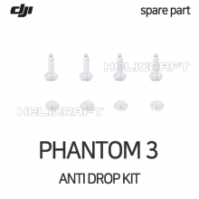 [DJI] PHANTOM 3 ANTI DROP KIT