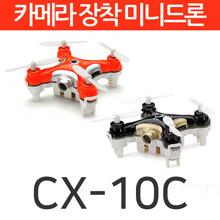 드론, 헬리캠, 입문 드론, 인스파이어1, 팬텀3, s1000, 갤럭시비지터6, 연습 드론, 연습용 드론, 입문용 드론, 팬텀4, 타이푼h, 타이푼H, 팬텀4, 항공촬영, 미니드론, 카메라, 드론, 헬셀, 페트론, CX-10A, CX-10C, CX-10D, 스마트드론, 스마트 드론, drone, DRONE, 드런, 들로, 핼샐, 펜텀, 펜텀3, 펜텀4, 레이싱드론, 레이싱 드론, 레이싱, RACING, RASING, 래이싱, 스피드,