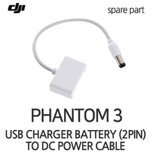 [입고완료][DJI] PHANTOM 3 | USB CHARGER BATTERY TO DC POWER CABLE (2PIN)