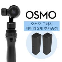 [입고완료] [DJI] OSMO | 오스모 핸드헬드 짐벌 | 할인행사 ★ 오즈모 구매시 배터리2개 추가 증정!! ★