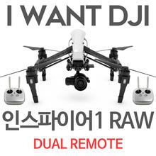 [소량입고]인스파이어1 RAW dual remote (조종기 2개)