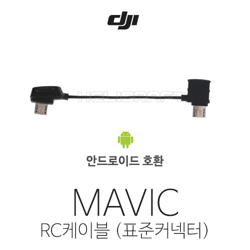 [입고완료][DJI] 매빅 RC케이블 (Standard Micro USB Connector) | 마빅 | 매빅| Mavic RC Cable (Standard Micro USB Connector) Part 3
