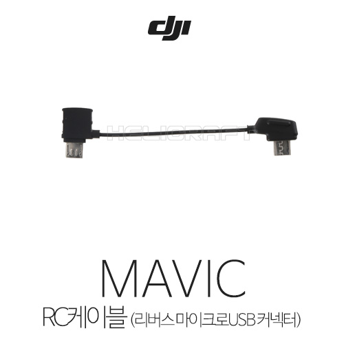 [입고완료][DJI] 매빅 RC 케이블 (Reverse micro usb connector) | 마빅 | 매빅 | Mavic RC Cable (Reverse micro usb connector)