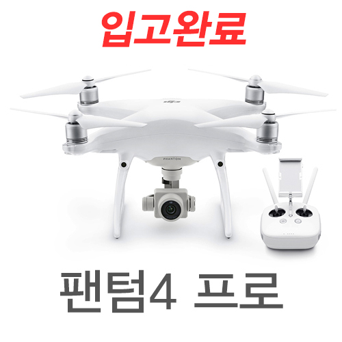 [입고완료][DJI] 팬텀4 프로 | 프로페셔널 | 4K 60fps | 2000만화소 이미지