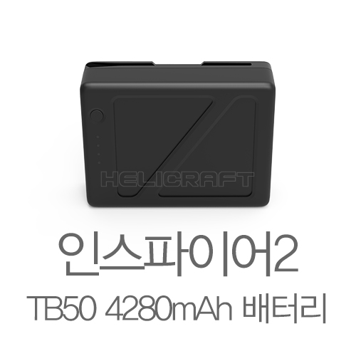 [입고완료][DJI] 인스파이어2 TB50 4280mAh 배터리| DJI Inspire 2 Part 05 TB50 Intelligent Flight Battery (4280mAh)