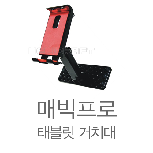 [입고완료][DJI] 매빅프로 태블릿 거치대 | 마빅 | 매빅 | Tablets&Phone Stand Holder Clip Bracket for DJI Mavic Pro