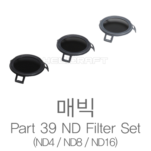 [DJI] Mavic Part 39 ND Filter set (ND4 / ND8 / ND16)