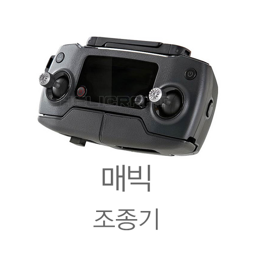 [DJI]MAVIC PRO PART37 Remote Controllerㅣ마빅ㅣ매빅