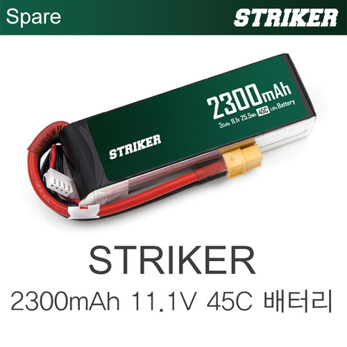 STRIKER 2300mAh 3Cells 11.1V 25.5Wh 45C Li-Po battery