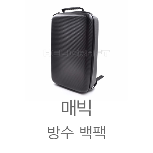 [DJI] 매빅 전용 방수 백팩 | Waterproof Backpack for Mavic Pro