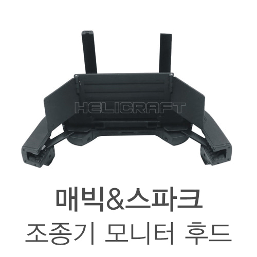 [입고완료] DJI 매빅&스파크 조종기 모니터 후드 | remote control monitor Phone Sun hood Sunshade for FPV DJI mavic pro dji spark