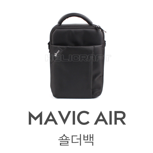 매빅에어 숄더백 | Shoulder Bag for DJI Mavic air
