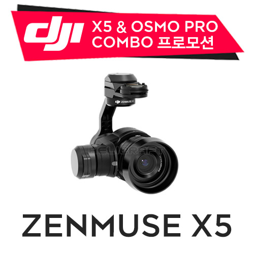 [예약판매][DJI프로모션] ZENMUSE X5 for INSPIRE1 | OSMO | MATRICE 600